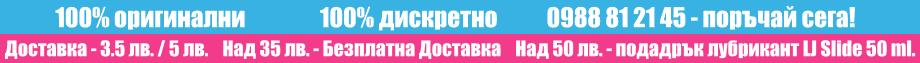 Поръчай презервативи и лубриканти от Kondomi.bg